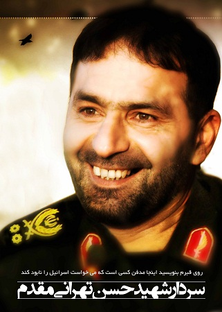 سردار شهید حاج حسن تهرانی مقدم