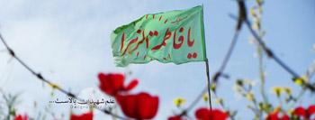 علم شهیدان