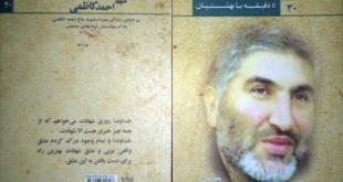 beheshtiyan