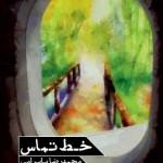 khat-e-tamas2