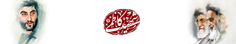 سایت سردار شهید حاج احمد کاظمی | www.ShahidKazemi.ir