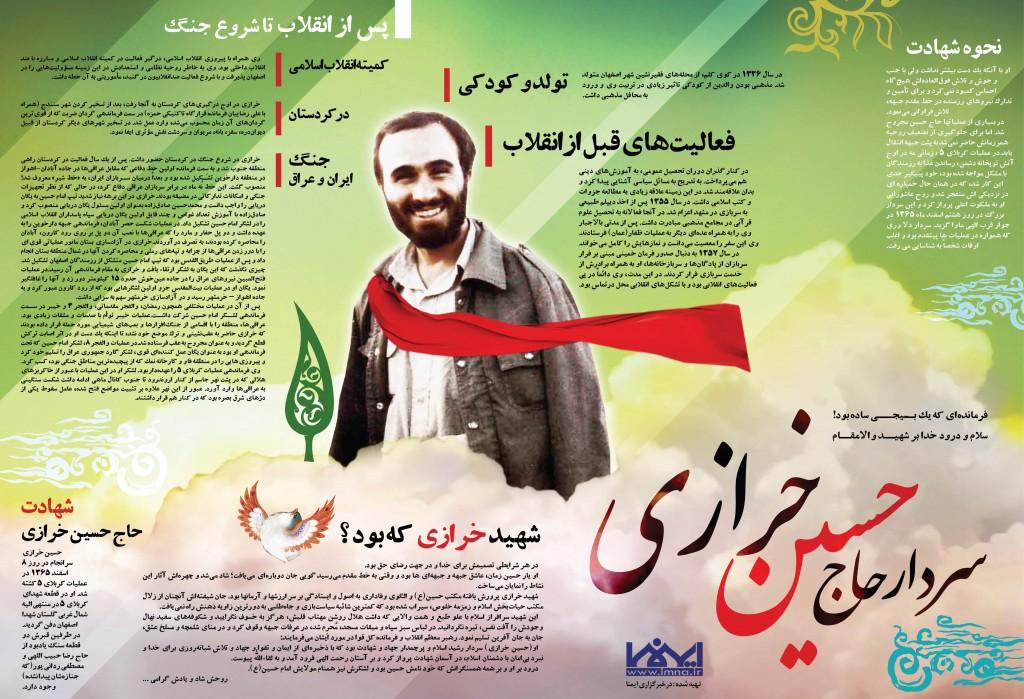 Info shahidKharrazi 01