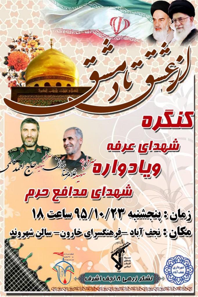 یازدهمین سالگرد شهید کاظمیدر نجف آباد برگزار میگردد