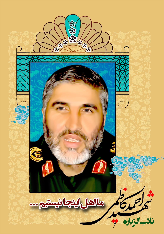 شهید-کاظمی-9802