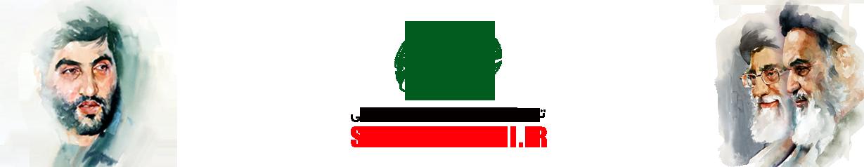 ShahidKazemi.ir