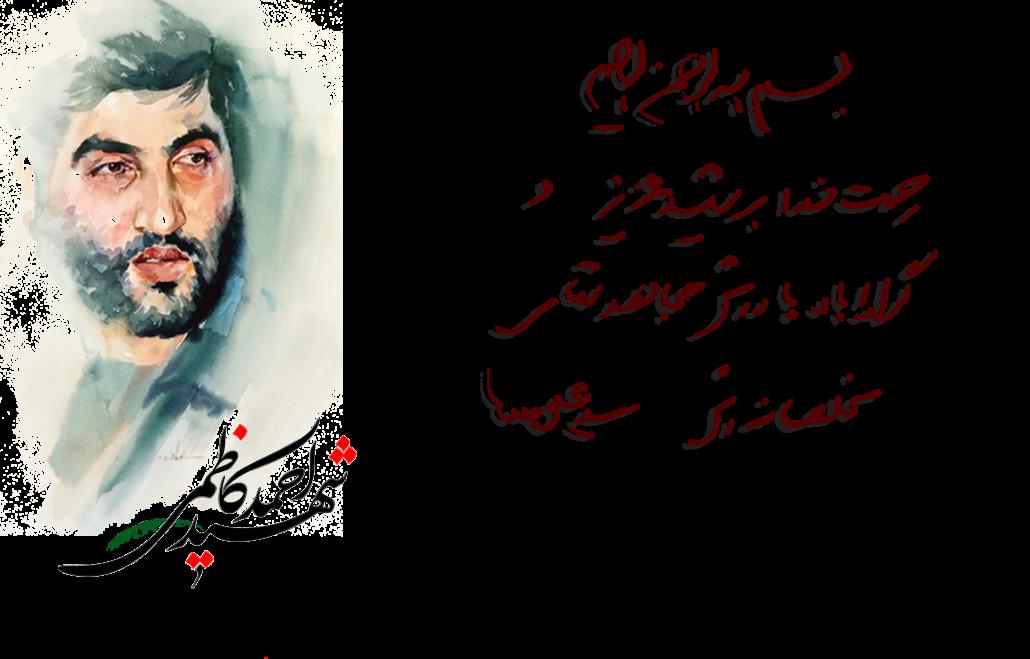 سردار شهید حاج احمد کاظمی